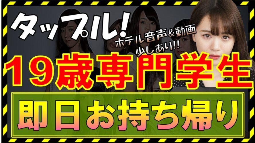 タップル 19歳 専門学生を即日お持ち帰りチャレンジ!