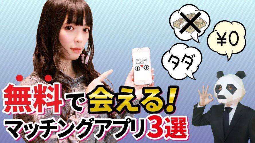 【実は】無料で会える!有料のマッチングアプリ3選【恋活・婚活】
